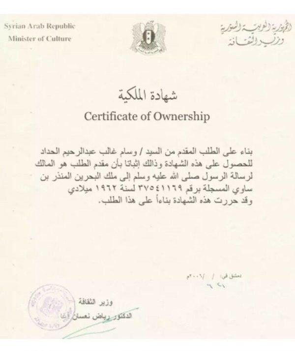 629 AD RARE ISLAMIC ARTIFACT MUHAMMAD PROPHET LETTER KING OF BAHRAIN AUTHENTIC!