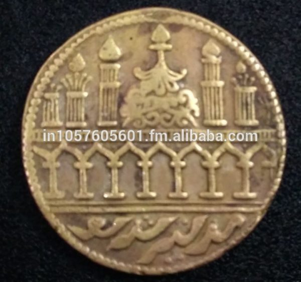Very Rare Antique Islamic Coin